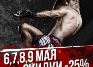 Майская распродажа в Fightwear