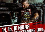 Распродажа Hardcore Training