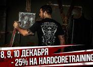 Предновогодняя распродажа Hardcore Training
