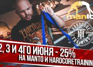 Распродажа Manto и Hardcore Training