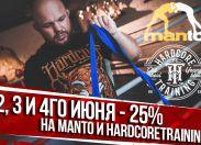 Распродажа Manto и Hardcore Training