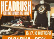 -30% на Headrush