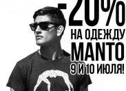 Manto - 20%