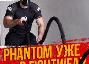 Phantom Training Mask.