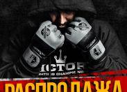 Распродажа в Fightwear