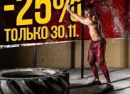 Распродажа - 25%
